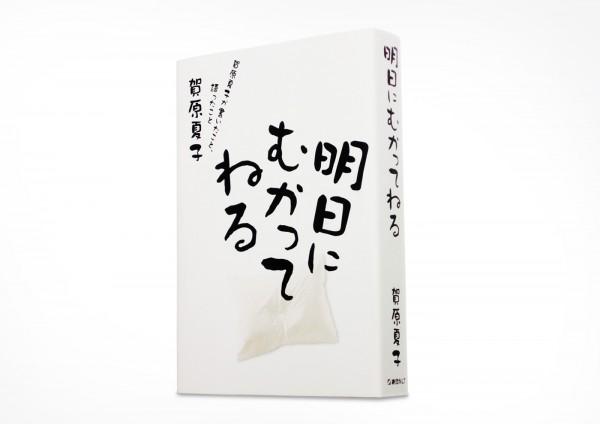 賀原夏子著「明日にむかってねる」