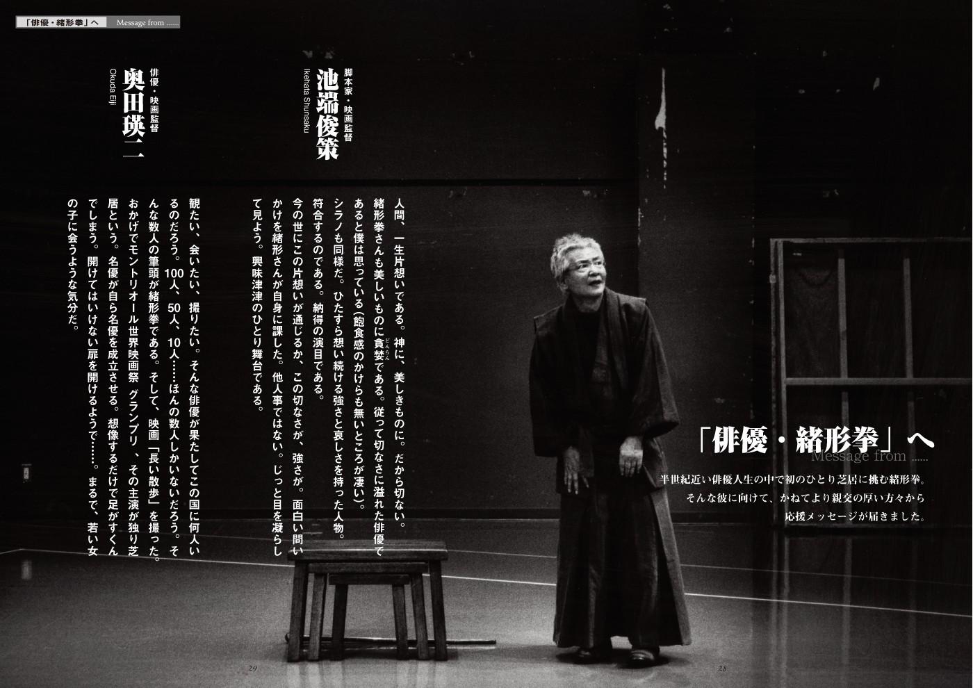 緒形拳ひとり舞台「白野」公演パンフレット