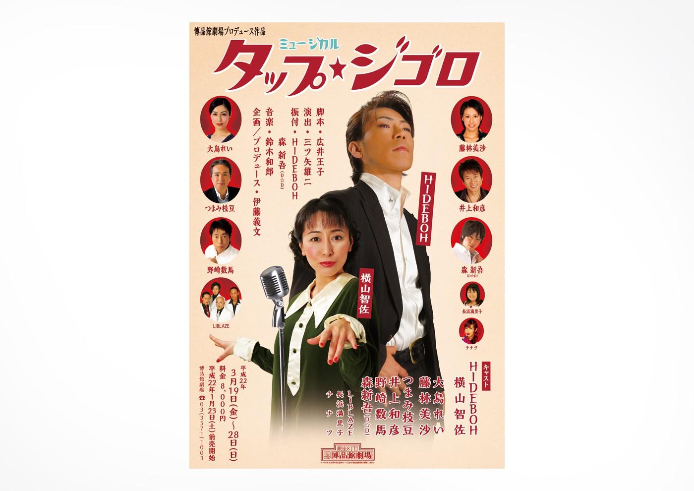 ミュージカル「タップ★ジゴロ」公演チラシ