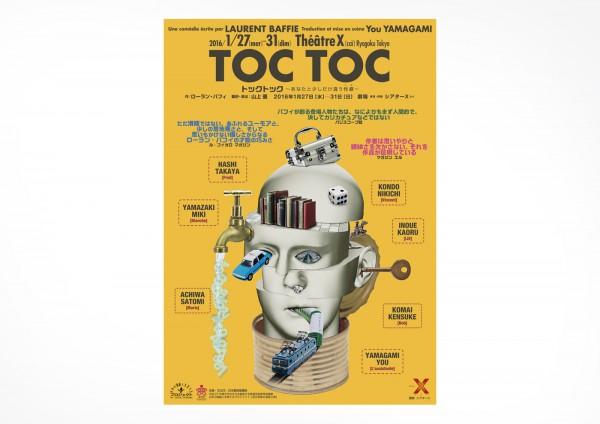 「TOC TOC」公演チラシ