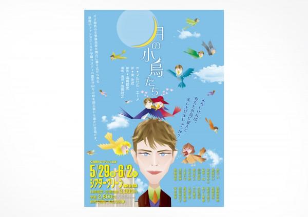 「月の小鳥たち」公演チラシ