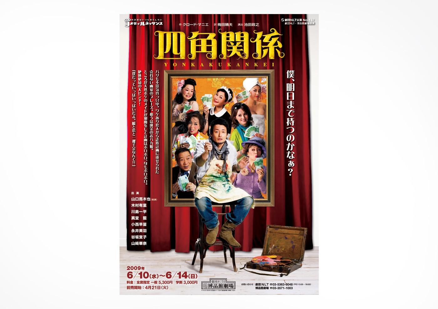 「四角関係」公演チラシ