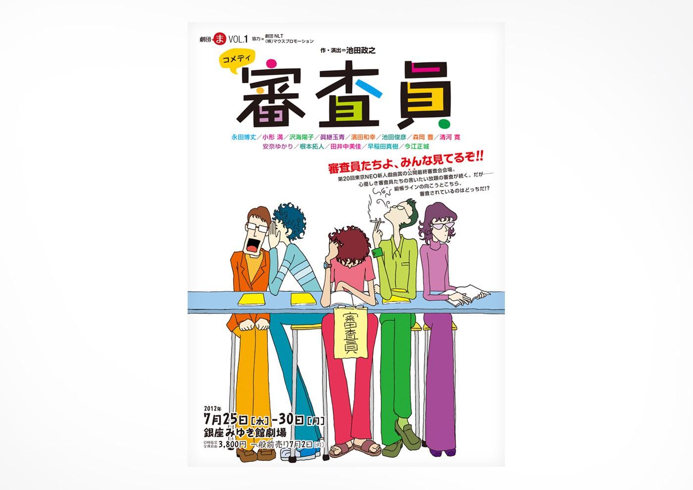 「審査員」公演チラシ