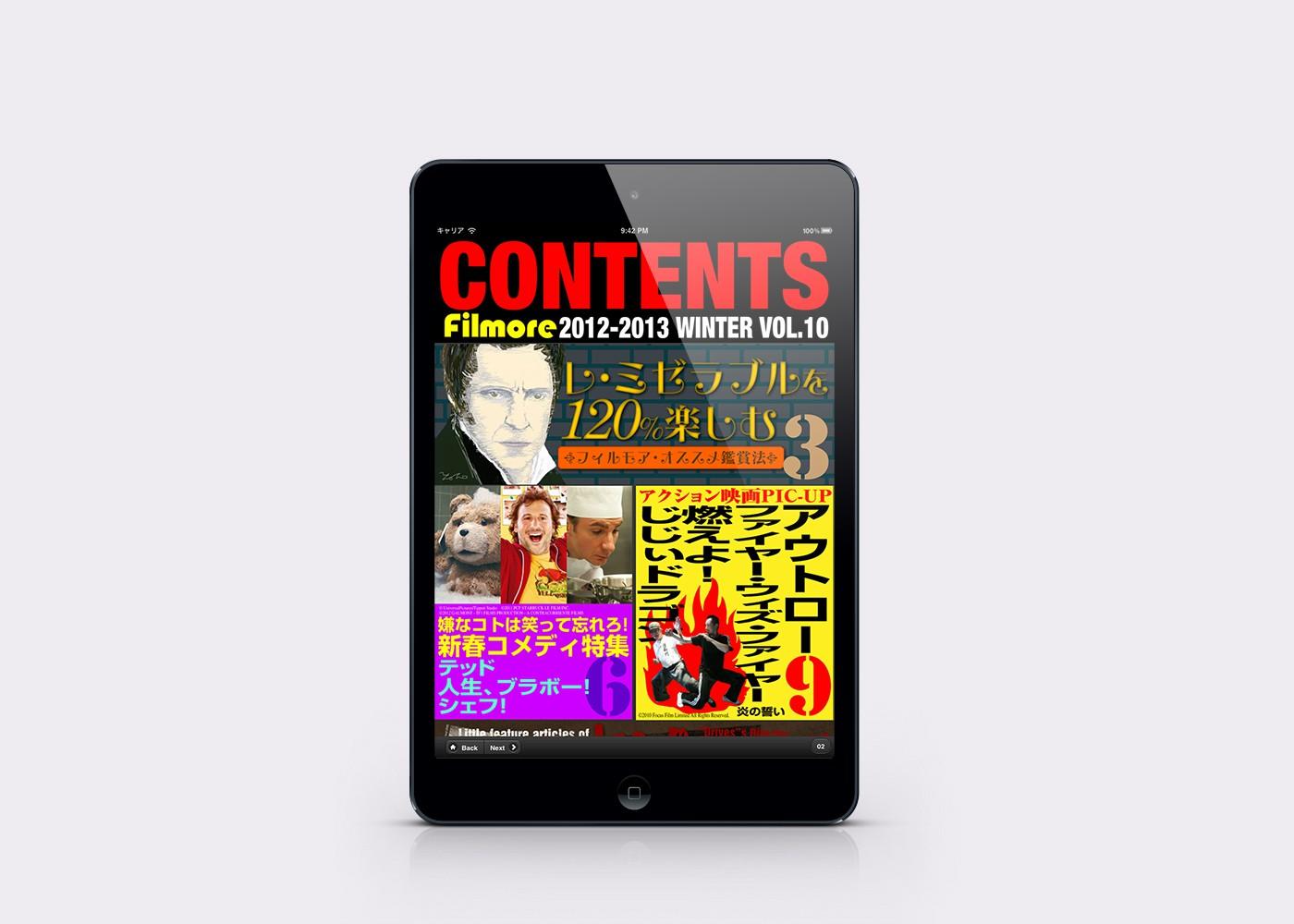 デジタルマガジン「filmore」ipad 02