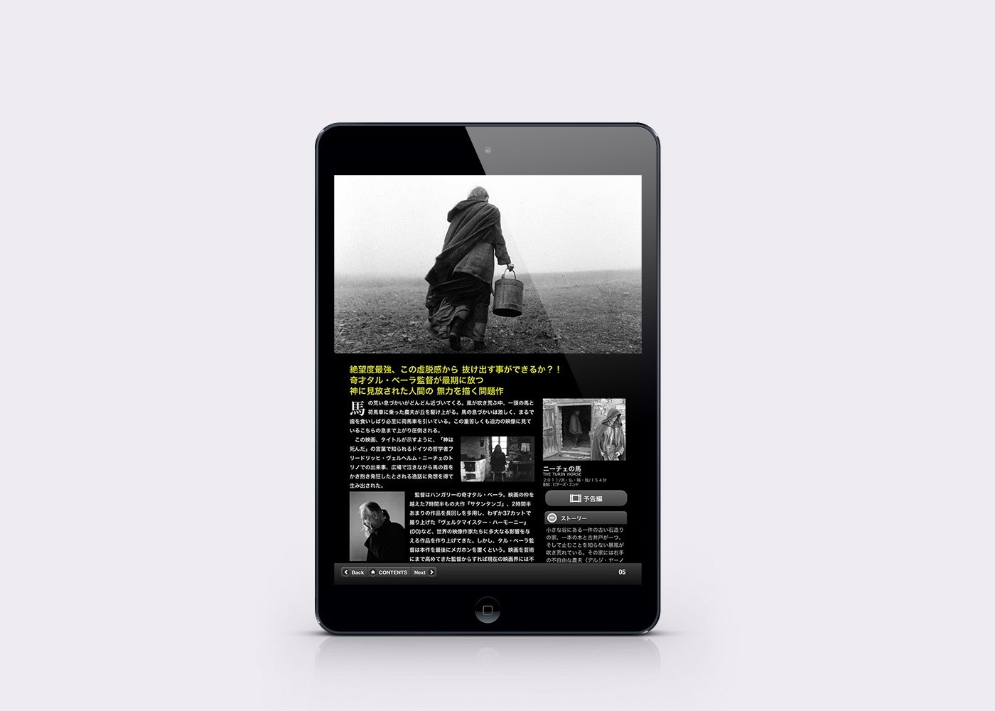 デジタルマガジン「filmore」ipad 06