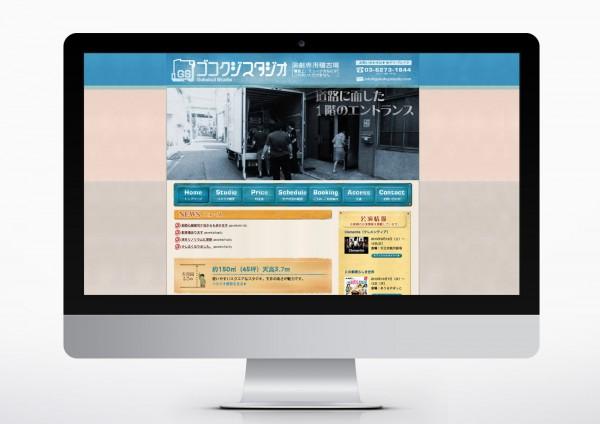 「護国寺スタジオ」ホームページ