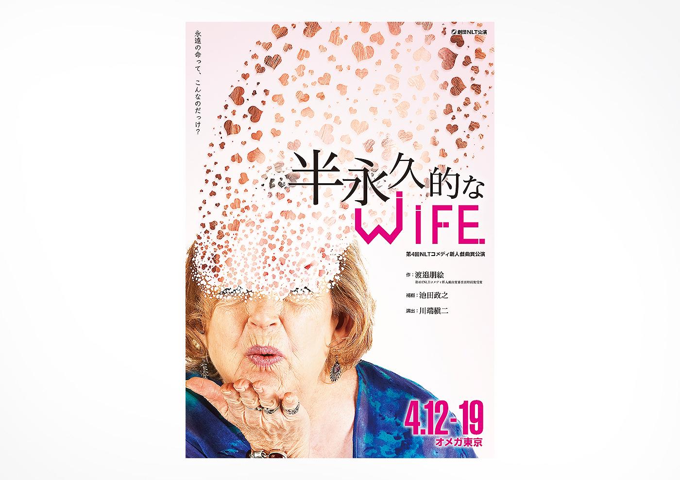 「半永久的なWIFE」公演チラシ