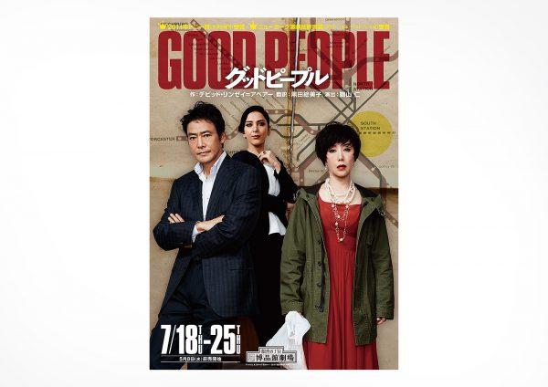 「GOOD PEOPLE」公演チラシ